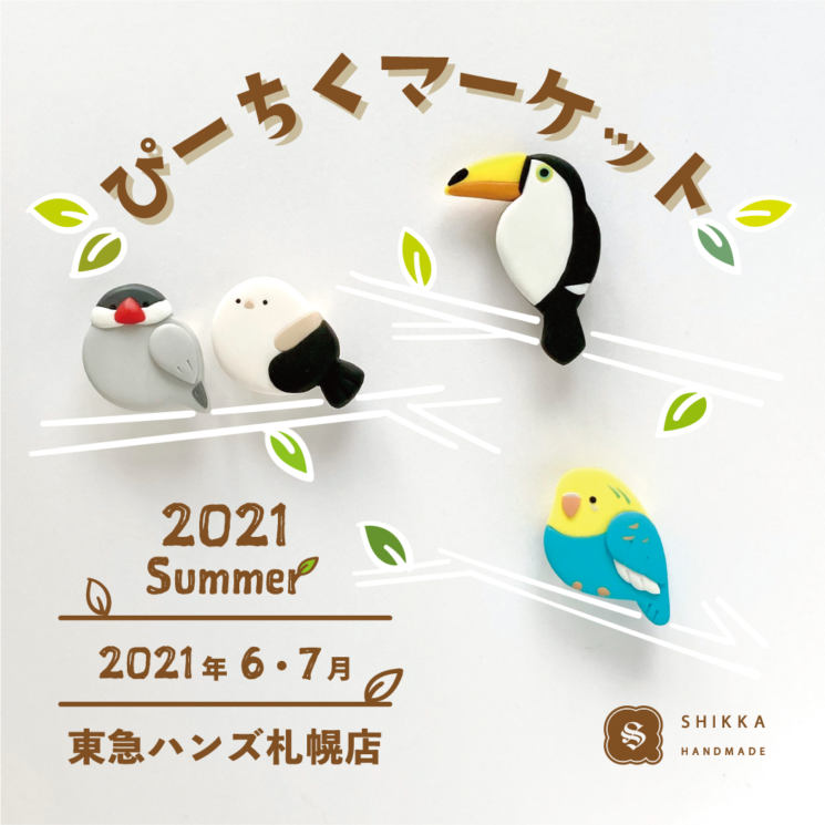 SHIKKA東急ハンズ札幌店イベント。