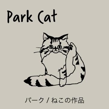SHIKKAのブローチ。PARKパークシリーズ、猫がモチーフのブローチ。
