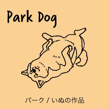 SHIKKAのブローチ。PARKパークシリーズ、犬がモチーフのブローチ。